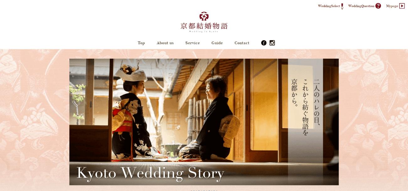 京都結婚物語