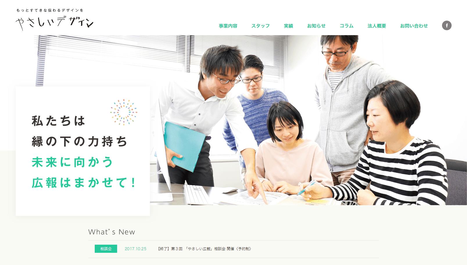 やさしいデザインホームページ