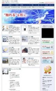有限会社イーダブルシステム:京都発・独自の触覚センサー技術による製品・電子黒板開発