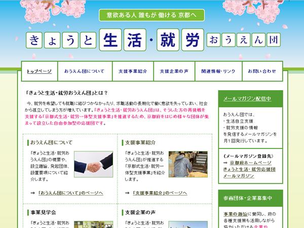 「きょうと生活・就労おうえん団」ホームページ