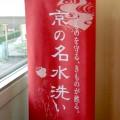 有限会社リファイン様(京都:着物メンテナンス)を見学させていただきました。