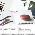 ギフトカタログ「京もの愛用券」Webサイト新規制作