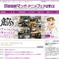 「京都国際マンガ・アニメフェア2013」リニューアル制作