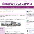 京まふ×TVアニメ「有頂天家族」コラボのラッピングバスが運行開始!