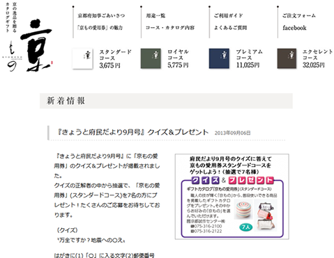 カタログギフト「京もの愛用券」クイズ&プレゼント