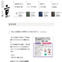 『きょうと府民だより9月号』に「京もの愛用券」のクイズ&プレゼントが掲載されました