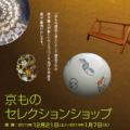「京ものセレクションショップ」、京都駅で期間限定出店!