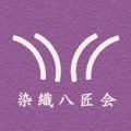 染織八匠会様が作品展を開催されます。