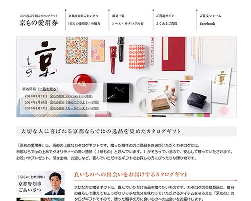 カタログギフト「京もの愛用券」