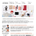 カタログギフト「京もの愛用券」Webサイトへのクレジットカード決済導入。