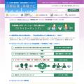 京の企業を継ぐ幹部候補人材オーディション「ミライミーティング」のページ公開