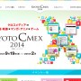 「KYOTO CMEX 2014」Webサイトリニューアル公開