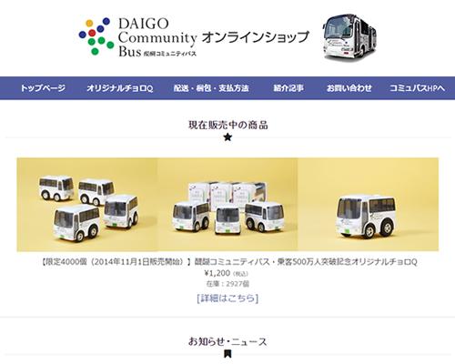 醍醐コミュニティバスオンラインショップサイト