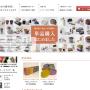 カタログギフト「京もの愛用券」Webサイトに単品購入機能を実装