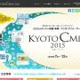 「KYOTO CMEX 2015」Webサイトリニューアル公開