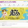 「京都国際マンガ・アニメフェア2015」Webサイトリニューアル公開