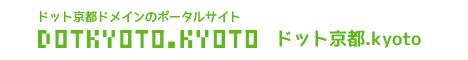 ポータルサイトドット京都.kyoto