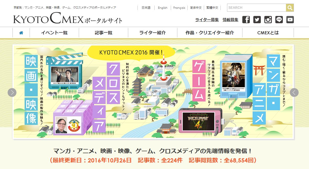 KYOTO CMEX 2015