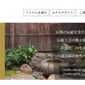 「京もの愛用券 オンラインストア」Webサイトリニューアル公開