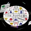 ドット京都ポータルサイト リニューアルのお知らせ