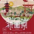 アンコール祇園祭に『KYOTO TANOJI QUEST』のブースを出展しました。