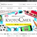 「KYOTO CMEX 2017」Webサイトリニューアル