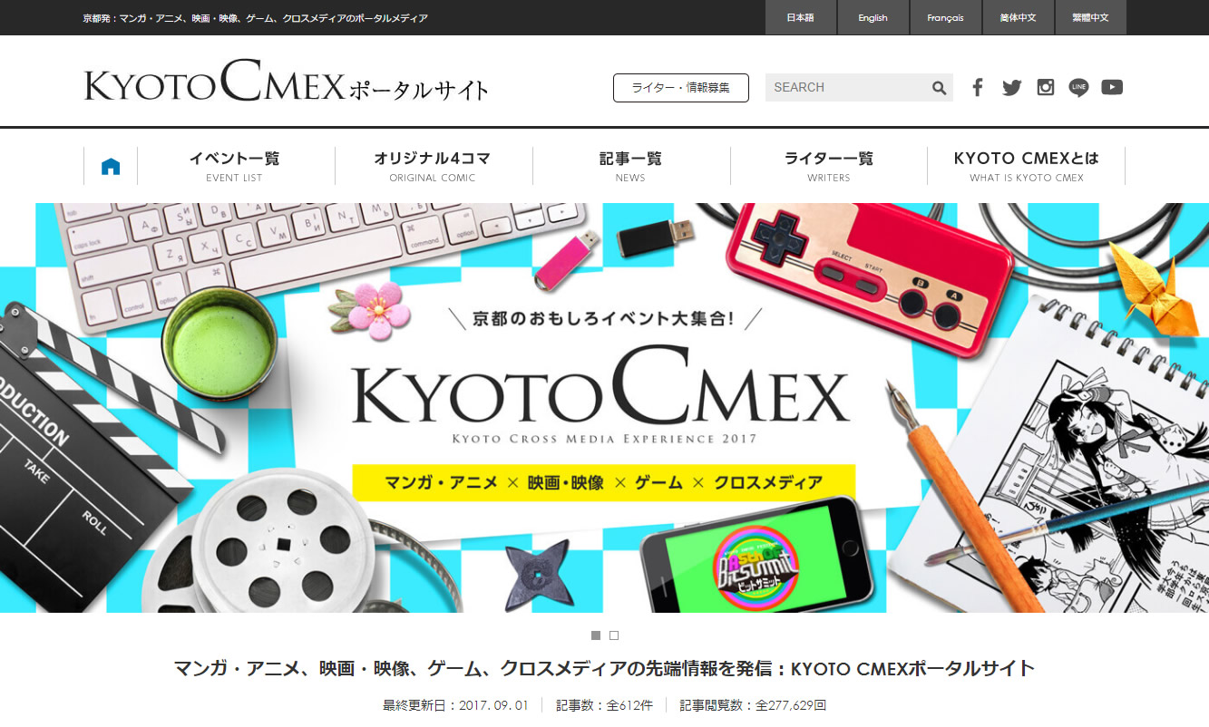 KYOTO CMEX 2017