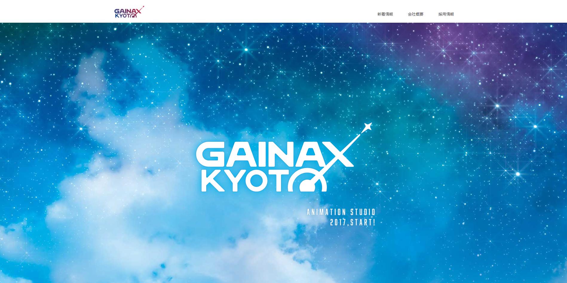 株式会社GAINAX京都