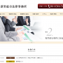 「新世綜合法律事務所」Webサイト公開