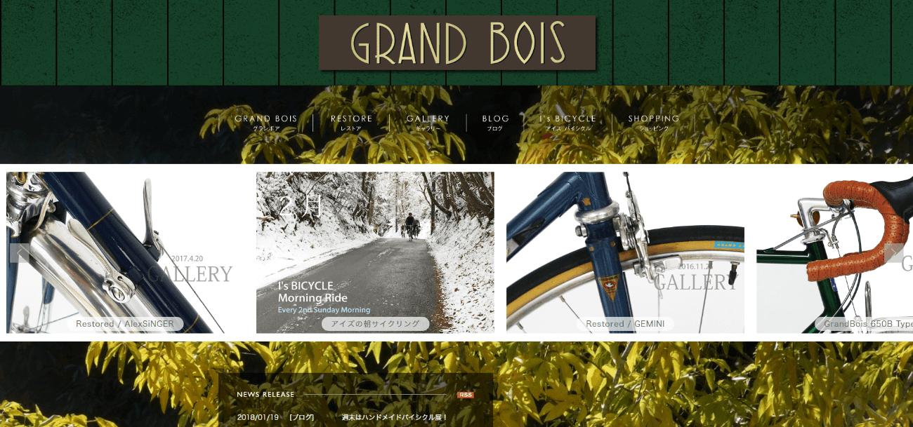 CYCLES GRAND BOIS / グランボア|オーダーメイドのランドナー専門店