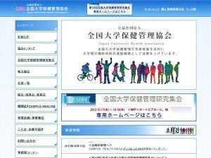 公益社団法人全国大学保健管理協会様ホームページ