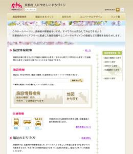 京都府 人にやさしいまちづくりホームページ