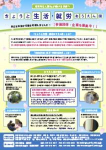 京都府生活・就労一体型支援事業チラシ