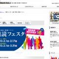 日本速脳速読協会様「速読フェスタ」のWebページを公開させていただきました。
