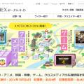 「KYOTO CMEX 2016」Webサイトリニューアル公開