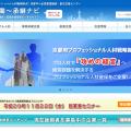 「京都起業~承継ナビ」Webサイトリニューアル